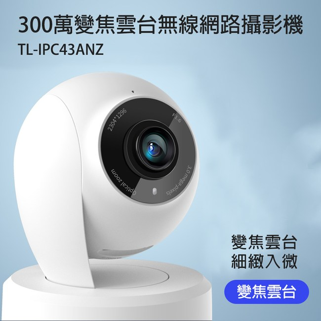 【TP-LINK】300萬變焦雲台無線網路攝影機 TL-IPC43AN