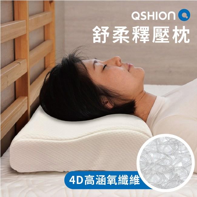 QSHION 舒柔釋壓工學枕(透氣可水洗)兩尺寸可選