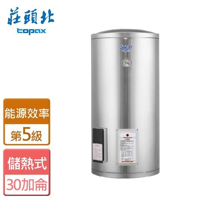 【莊頭北】儲熱式電熱水器-TE-1300-直立式220V