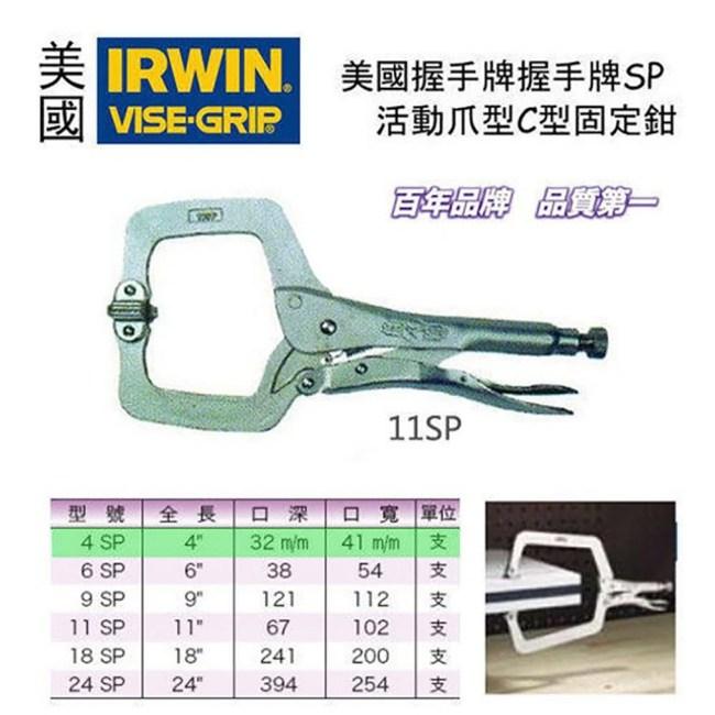 IRWIN握手牌VISE-GRIP 6SP 活動爪型C型固定鉗6SP