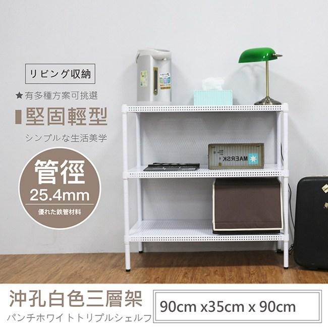 【探索生活】 90X35X90公分 荷重型烤漆白沖孔三層鐵板層架