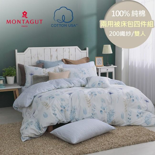 MONTAGUT-沁藍微風-100%純棉-兩用被床包組(雙人)
