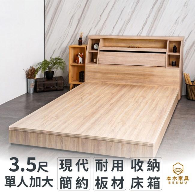 【本木】蒼空 簡約黑玻收納房間二件組-單大3.5尺 床頭+床底胡桃