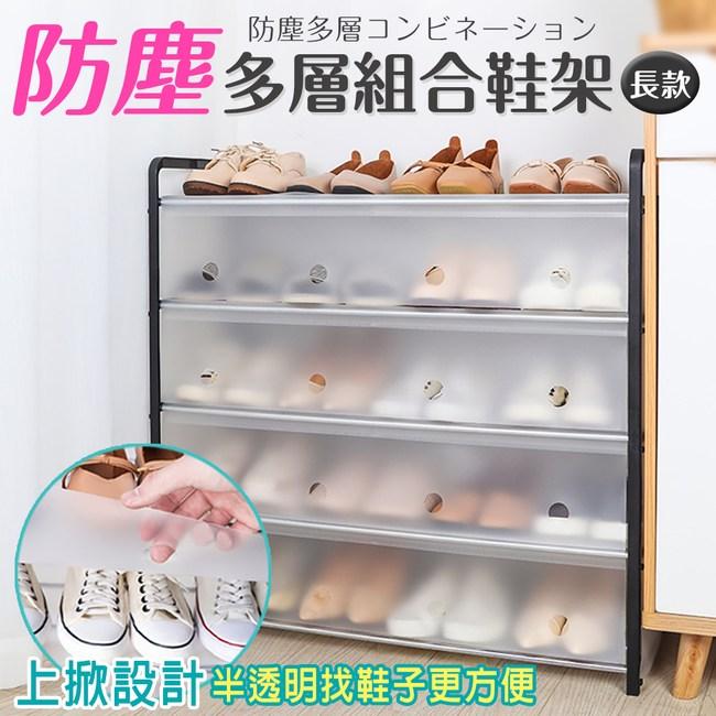 防塵多層組合鞋架 5層長款5層長款