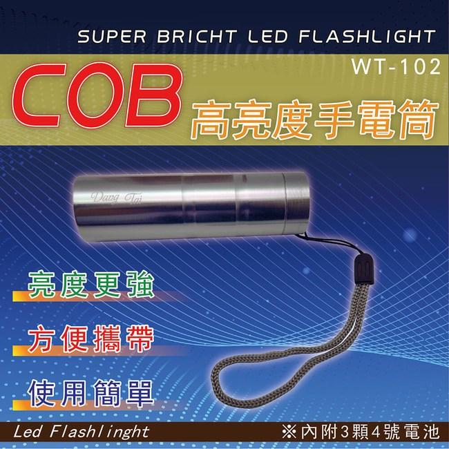 東泰WT-102 COB高亮度手電筒