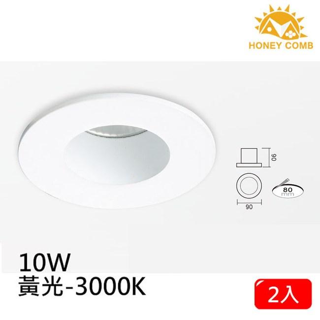 HONEY COMB 小尺寸LED 10W 崁燈 2入一組TK3004-3 黃光