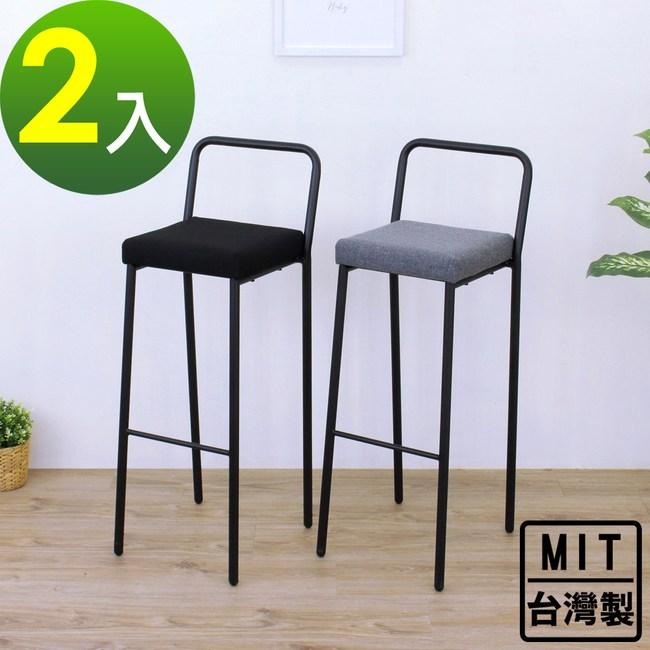 【頂堅】厚型沙發(織布椅面)鋼管腳-吧台椅/高腳椅/餐椅-二色-2入組黑色