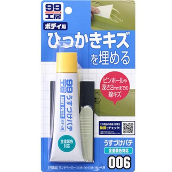 SOFT 99補土(小傷痕用)  (中)