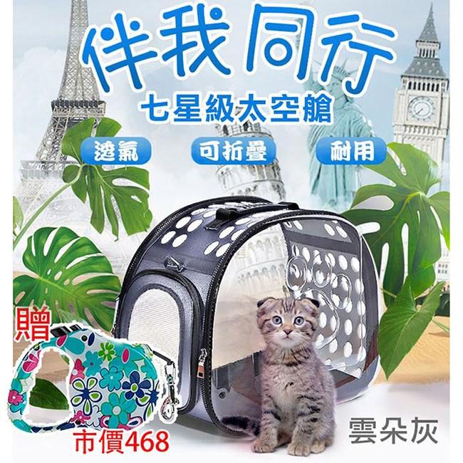 【媽媽咪呀】七星級太空艙透明寵物包-時尚雲朵灰(加贈自動伸縮寵物拉繩)