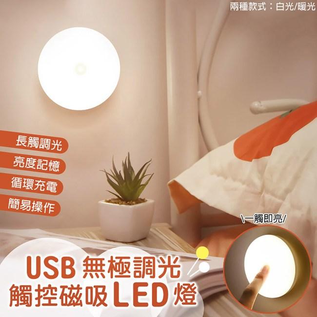 無極調光磁吸觸摸LED充電小夜燈白光