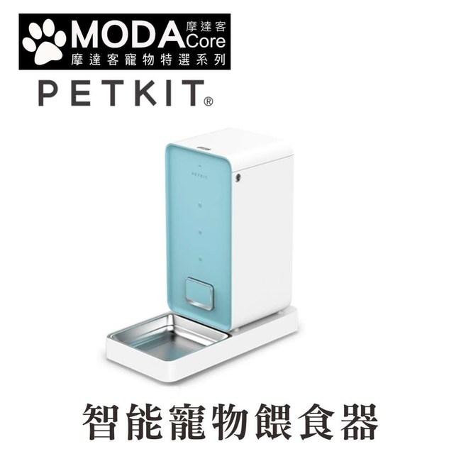 摩達客-Petkit佩奇 智能寵物餵食器-藍白色