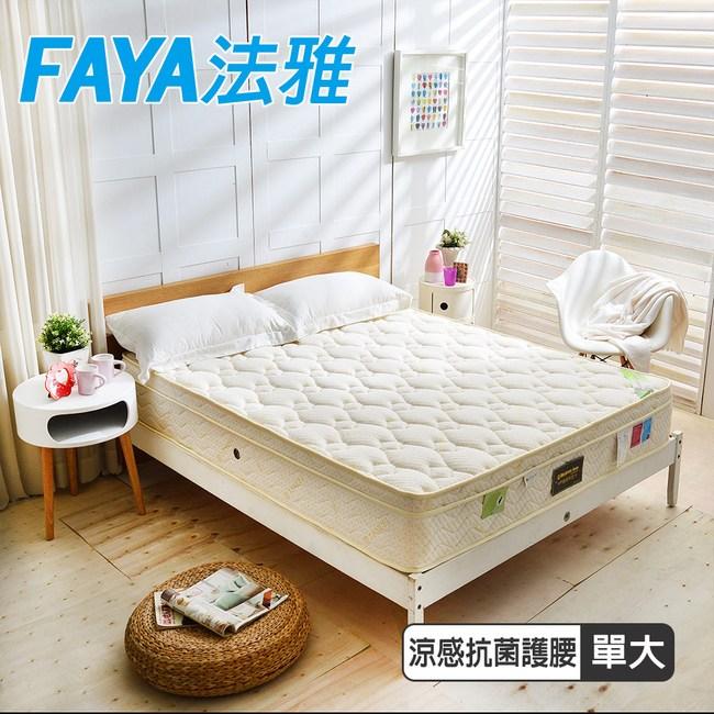 【FAYA法雅】三線紓壓Cool涼感天絲抗菌-蜂巢獨立筒床墊單人3.5尺