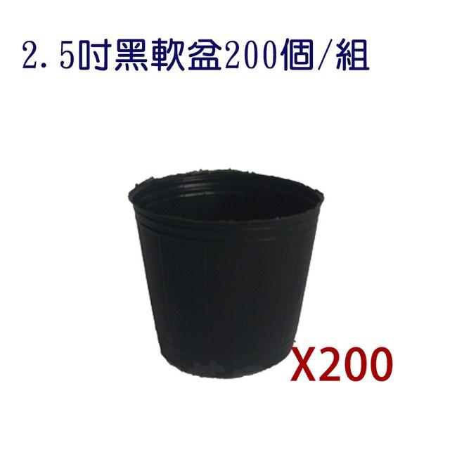 2.5吋黑軟盆200個/組