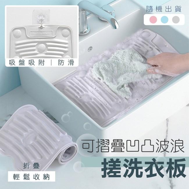 可折疊凹凸波浪搓洗衣板2入組單一規格