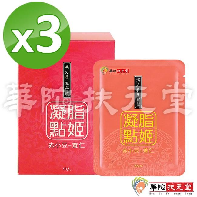 華陀扶元堂-赤小豆薏仁飲3盒(10包/盒)