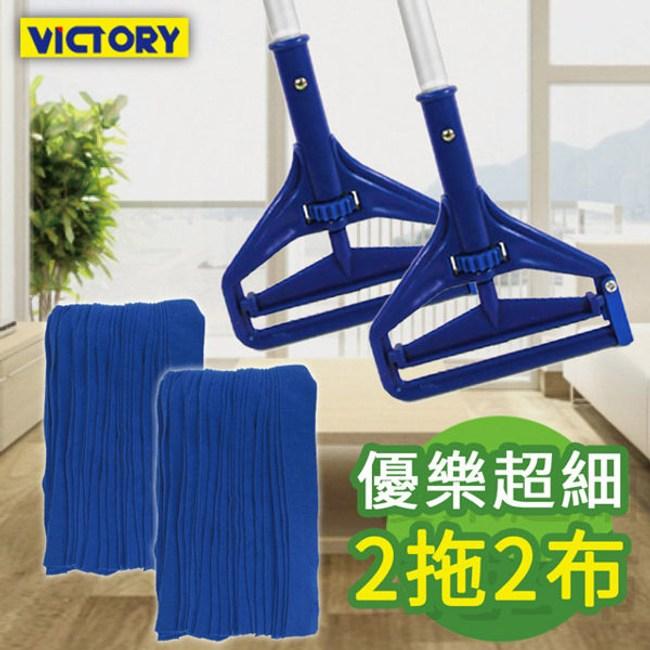 【VICTORY】優樂超細纖維拖把(2拖2布) #1025037