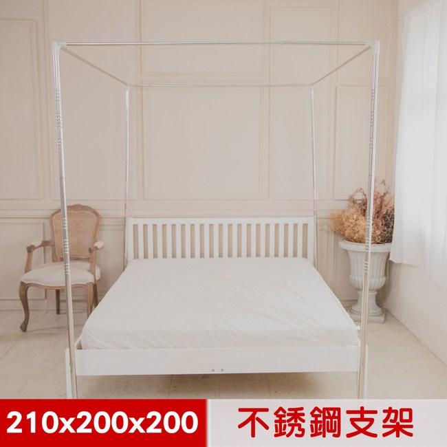 【凱蕾絲帝】蚊帳配件-方型不銹鋼管支架(210x200x高200cm)