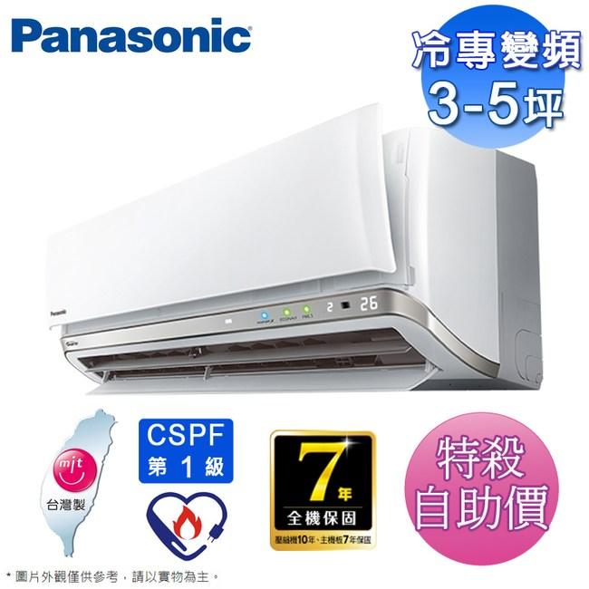國際3-5坪變頻分離式冷氣CS-PX28FA2/CU-PX28FCA2(自助價)