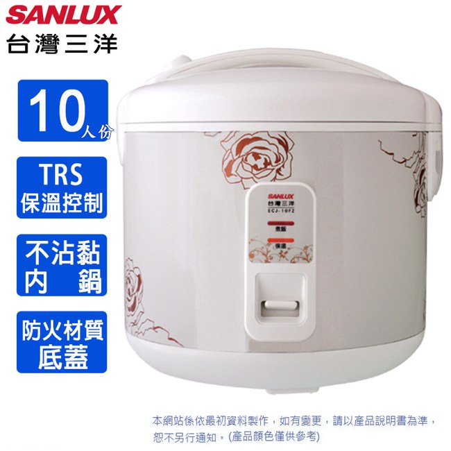 SANLUX台灣三洋10人份電子鍋 ECJ-10FZ