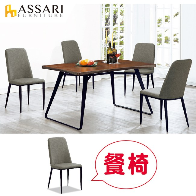 ASSARI-麥爾斯布餐椅(寬44x深40x高92cm)