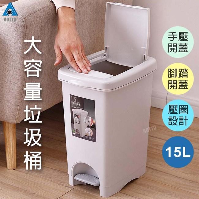 【AOTTO】2WAYS按壓腳踏大容量垃圾桶(雙開按壓+腳踏 鎖住異味2用垃圾桶