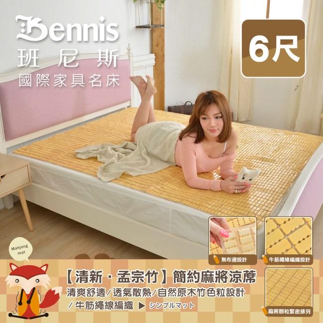 【班尼斯】【6尺雙人加大】【清新‧孟宗竹】簡約麻將涼蓆