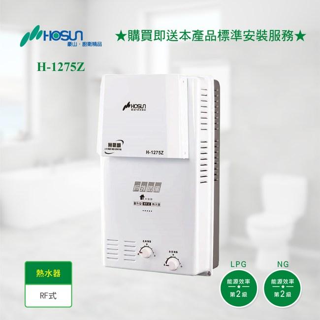 【豪山】H-1275Z戶外防風型12L熱水器_桶裝瓦斯