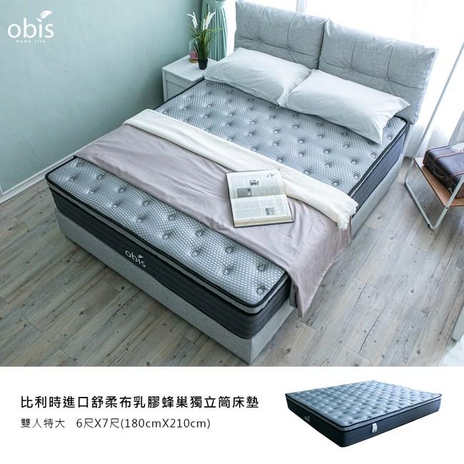 【obis】比利時進口舒柔布乳膠蜂巢獨立筒床墊6x7尺雙人特大