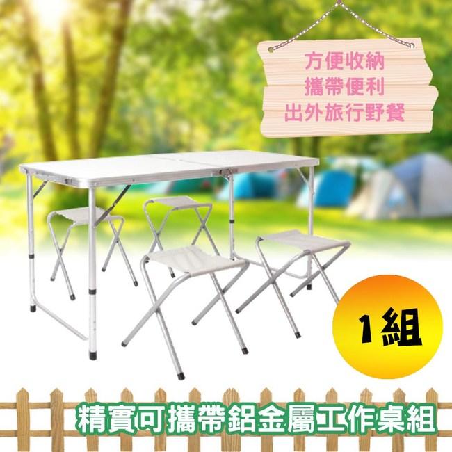 【高質感】鋁金屬折疊工作桌椅1桌+4椅(60*120cm)有傘洞