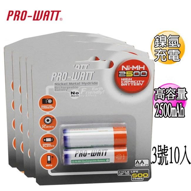 華志 PRO-WATT 3號 2500mAh鎳氫充電池 10入
