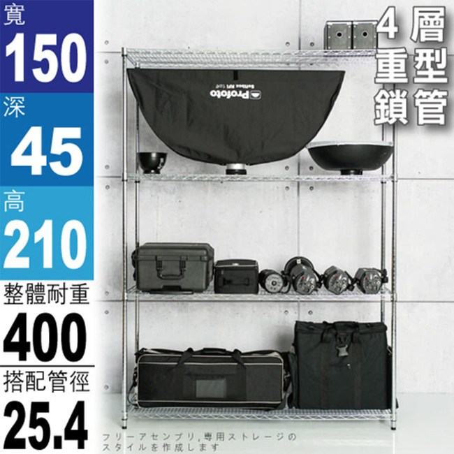 【探索生活】電鍍 150x45x210四層荷重型鐵架