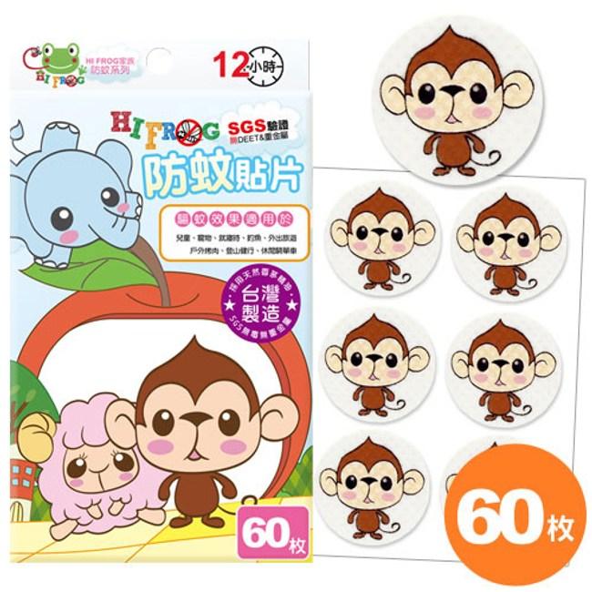HiFrog家族 台灣製12小時天然防蚊驅蚊貼片60枚-俏皮