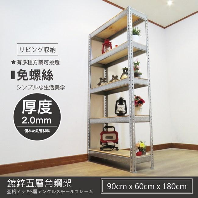【探索生活】90X60X180公分五層防鏽鍍鋅免螺絲角鋼架