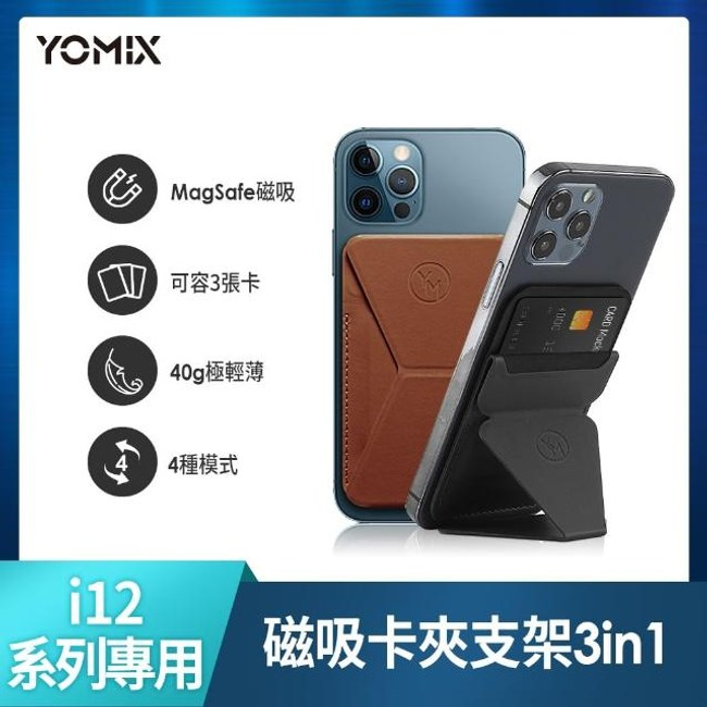 【YOMIX 優迷】iPhone12 磁吸隱形手機卡夾-棕