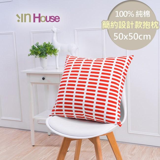 IN-HOUSE-簡單系列純棉抱枕-小格紋紅(50x50cm)