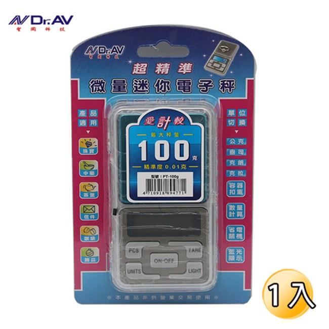 聖岡科技PT-100g超精準微量迷你電子秤1入