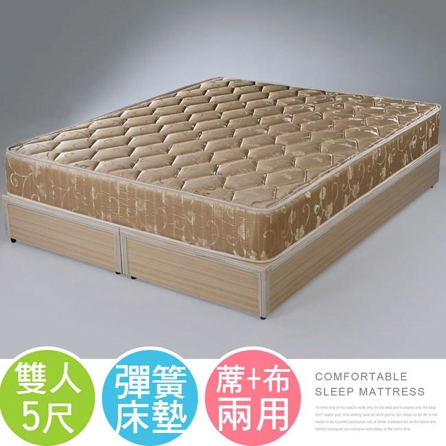 Homelike 奧亞6環護背硬式床墊-雙人5尺尺