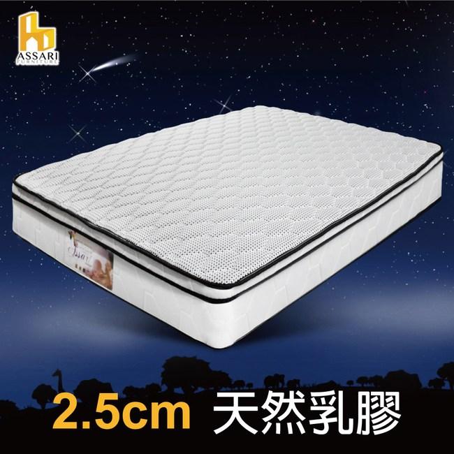 ASSARI-感溫4D立體2.5cm乳膠三線獨立筒床墊(雙人5尺)