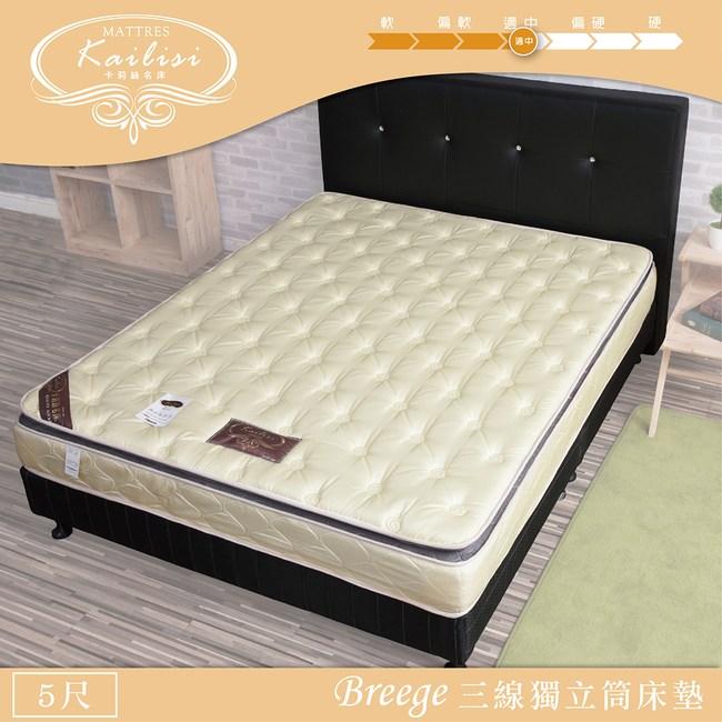 【UHO】卡莉絲名床-舒柔睡美人-真三線獨立筒床墊-5尺雙人5尺雙人