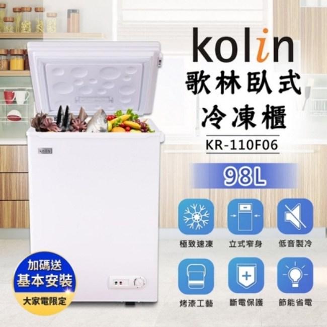 Kolin 歌林 198L臥式冷藏/冷凍二用冰櫃 KR-120F06