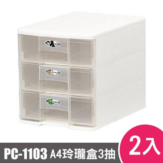 樹德SHUTER魔法收納力玲瓏盒-A4-PC-1103 2入