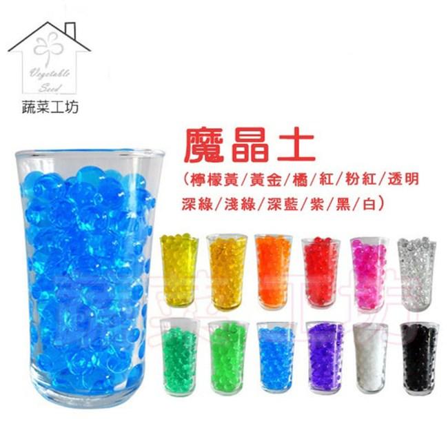 魔晶土.水晶土(魔晶球.水晶球.水晶寶寶)200公克裝-深藍色