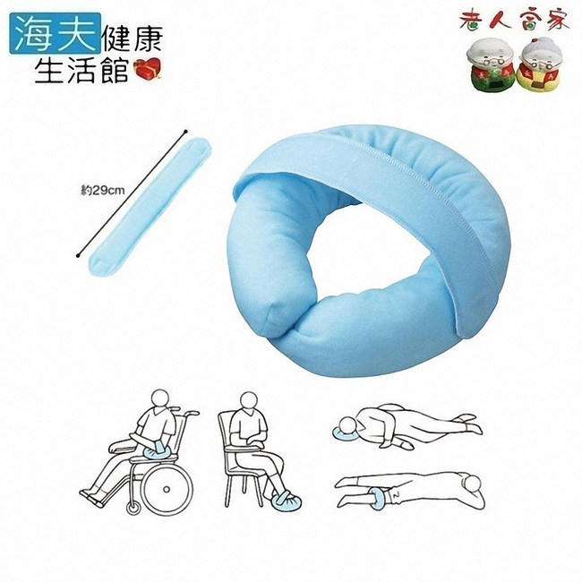 【老人當家 海夫】ANGEL 透氣散熱 多尺寸 附固定帶 U型枕
