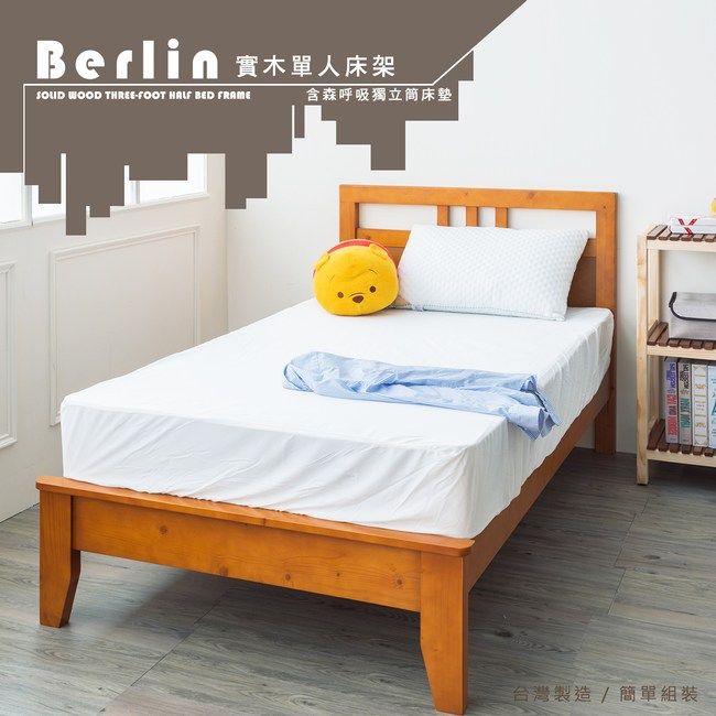 【dayneeds】Berlin實木3.5尺單人床架含卡莉絲獨立筒床墊