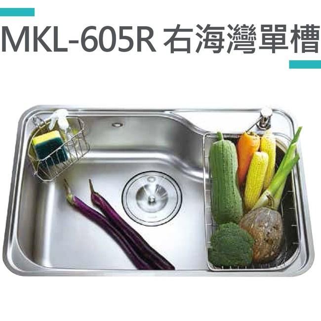 【MIDUOLI米多里】MKL-605R右海灣單槽-珍珠壓花MKL-605R