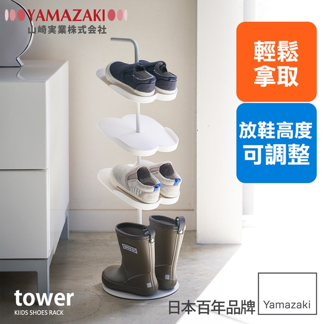 日本【YAMAZAKI】tower兒童鞋架(白)