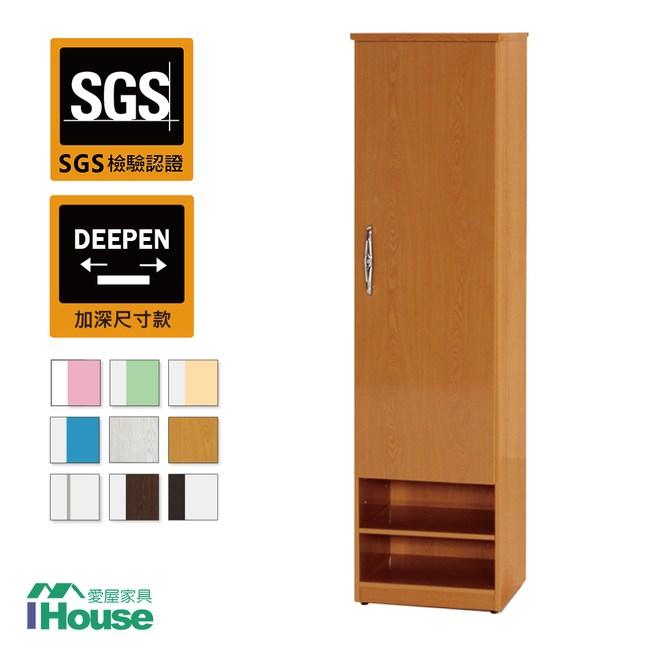 IHouse-零甲醛環保塑鋼緩衝單門半開放鞋櫃(寬43深37高180)綠白