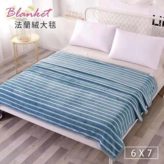 【BELLE VIE】繽紛系列多功能保暖超大尺寸蓋毯-無印線條
