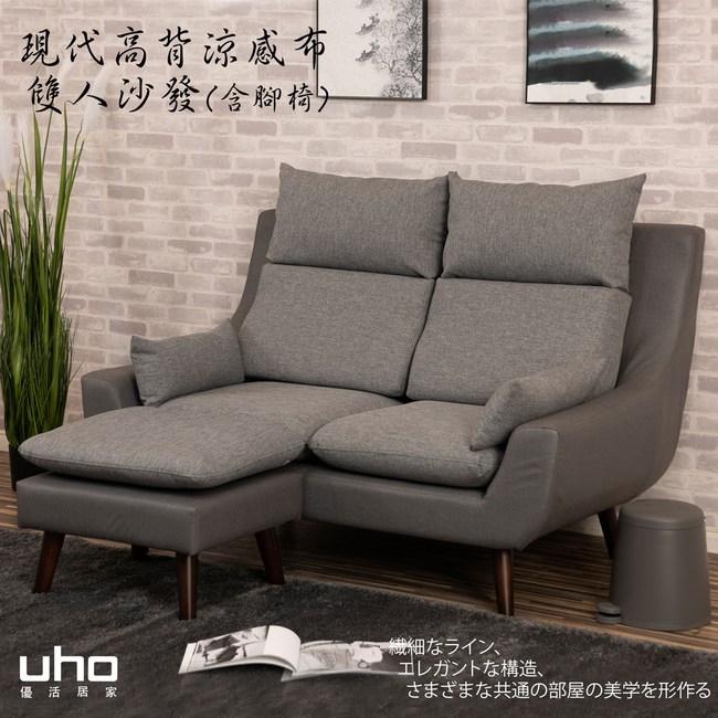 【UHO】現代高背機能涼感布-雙人沙發+腳椅淺灰色