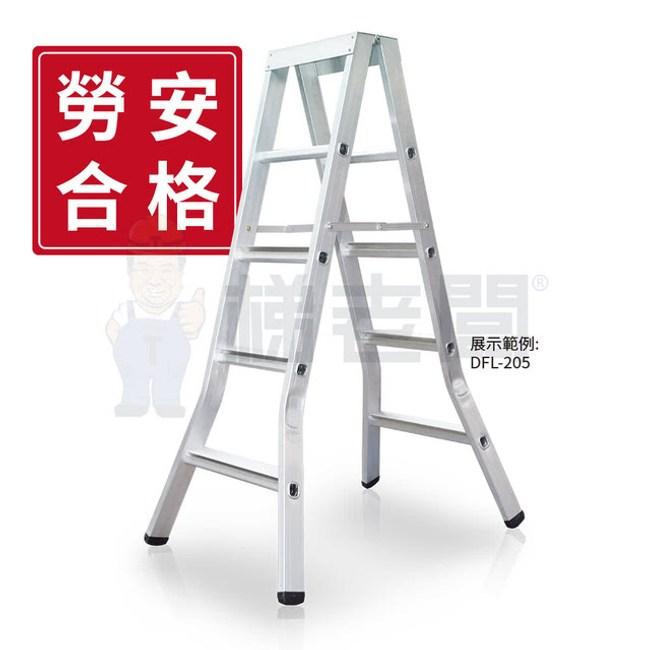 梯老闆-5尺馬椅梯